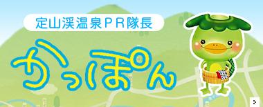 定山渓温泉PR隊長 かっぽん