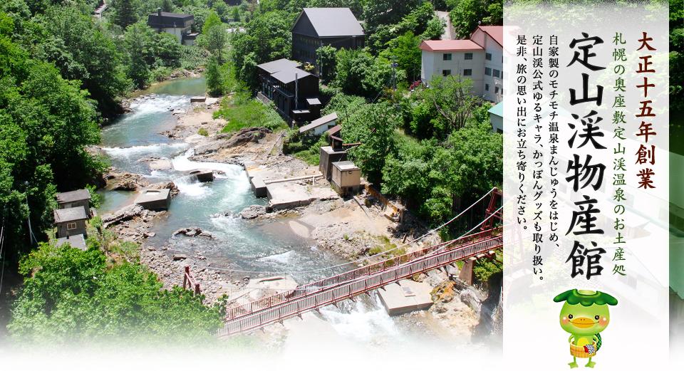 札幌の奥座敷定山渓温泉のお土産処。定山渓物産館