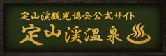 定山渓温泉観光協会